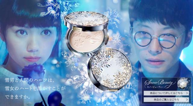 http://www.shiseido.co.jp/mq/sb/2015/
